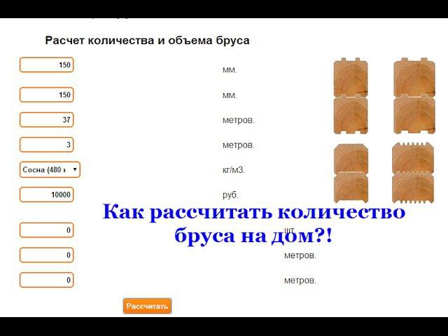 Куб бруса: как рассчитать, таблица, формула и способы расчета