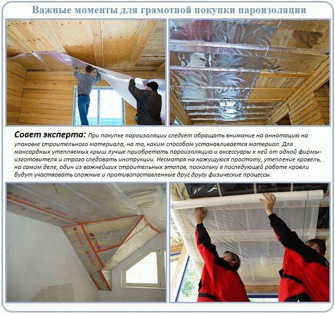 Пароизоляция для потолка в деревянном перекрытии: какую выбрать, как правильно сделать в деревянном доме, какая пароизоляция лучше, как работает, нужна ли