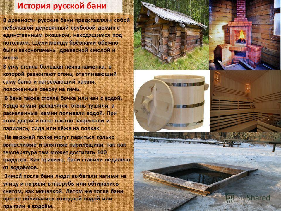 Русская баня: история и традиции