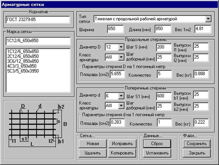 Калькулятор арматуры | расчет арматуры
