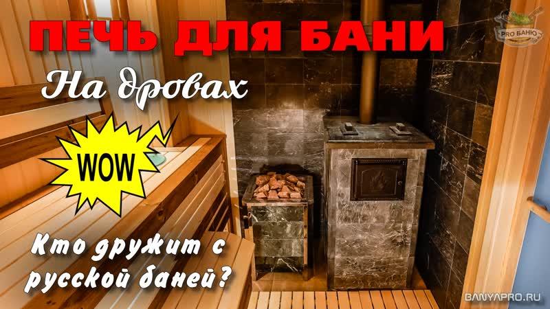 Какую печь в баню лучше поставить: виды, особенности, плюсы и минусы