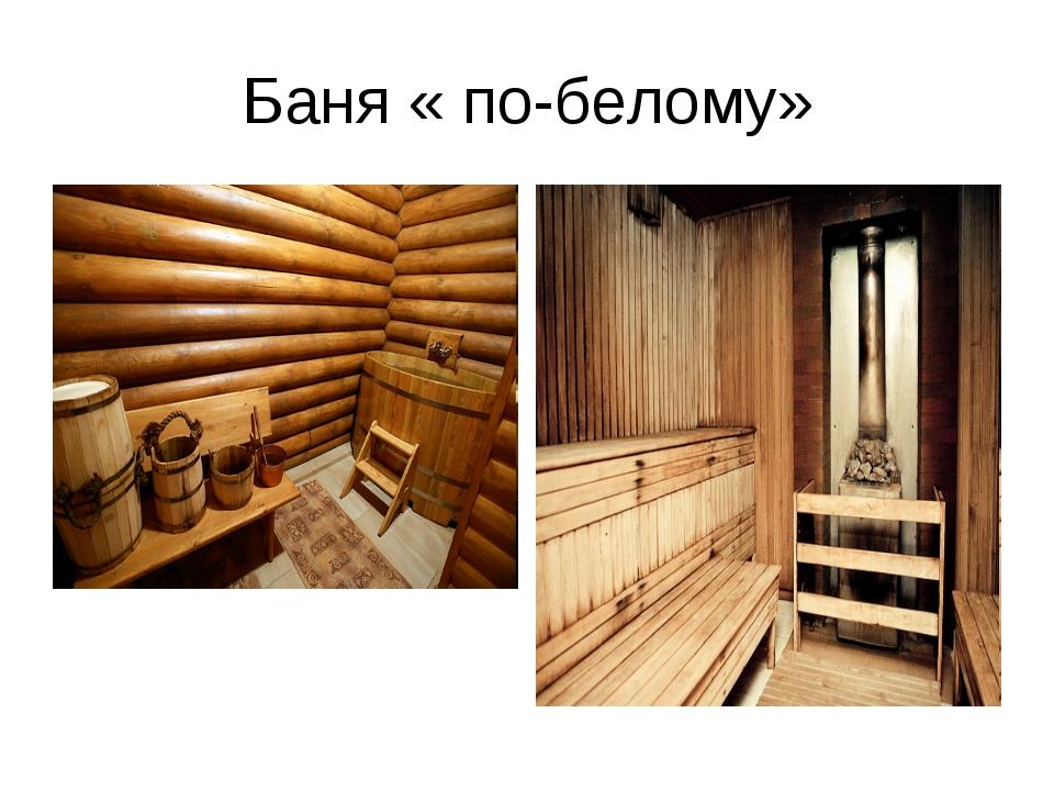 Русская баня: традиции и обычаи — щи.ру