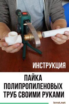 Как паять полипропиленовые трубы: выбор паяльного аппарата с насадками, и последовательность действий