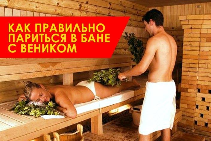 Кому нельзя ходить в баню: особенности бань, виды противопоказаний к сауне