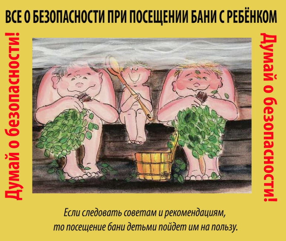 Можно ли мыть ребёнка в бане? - карповские бани