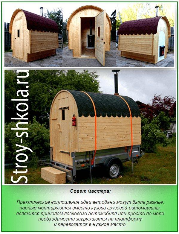Прицеп баня на колесах: как сделать передвижную баню своими руками, проект мобильной бани. фото и видео