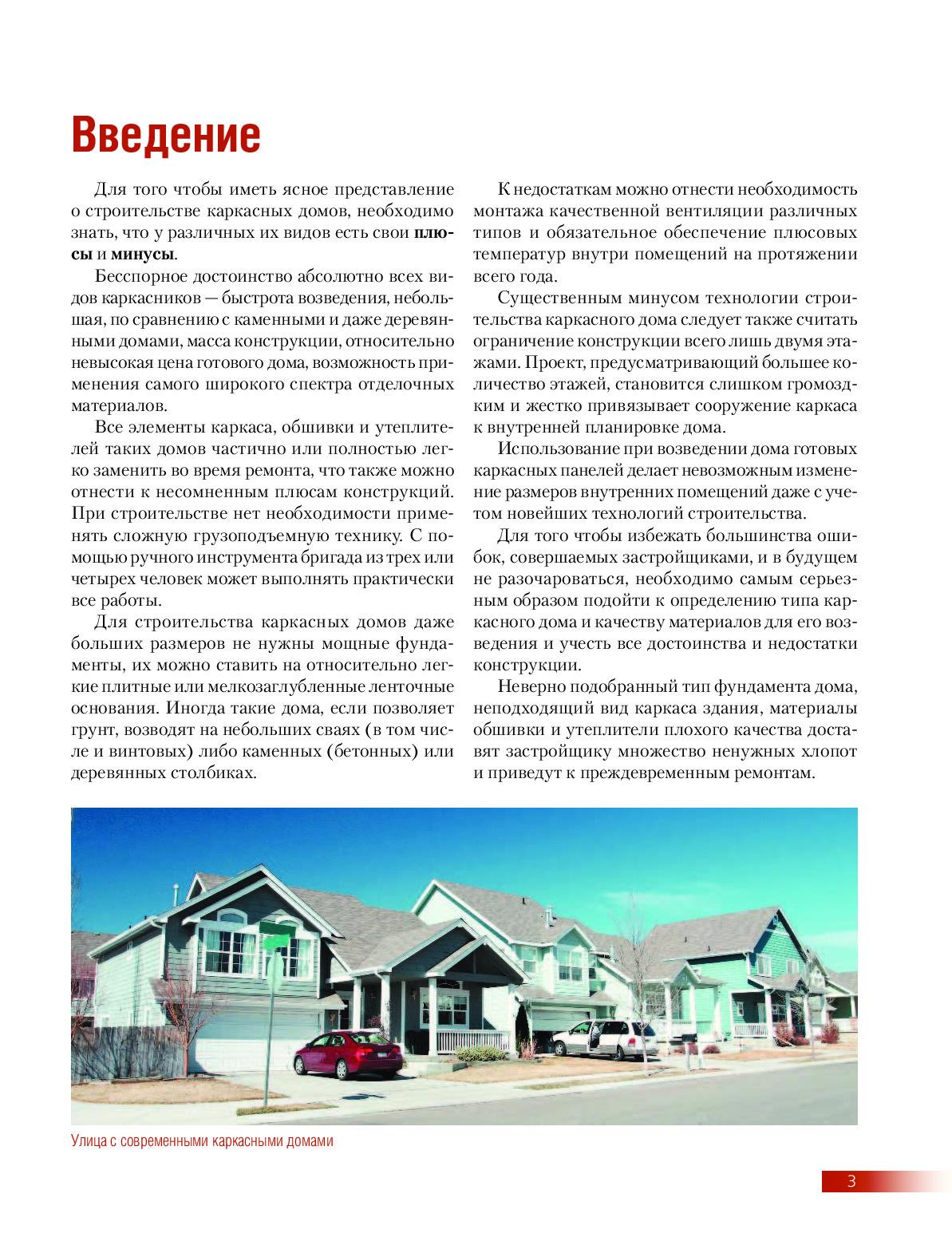 Контроль строительства дома