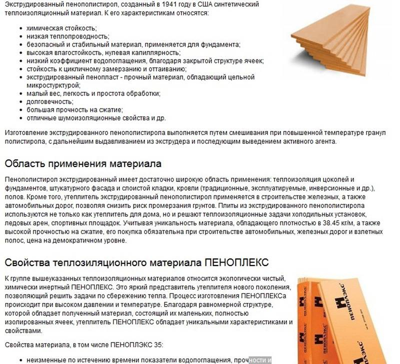 Утеплитель пеноплекс: технические характеристики, свойства