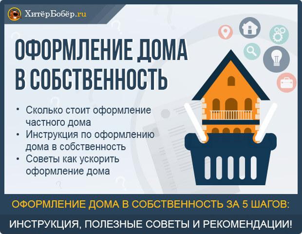 Как зарегистрировать право собственности на жилой дом