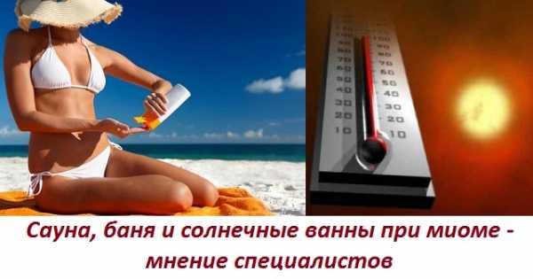 ᐉ при климаксе можно ли париться в бане при - sp-medic.ru