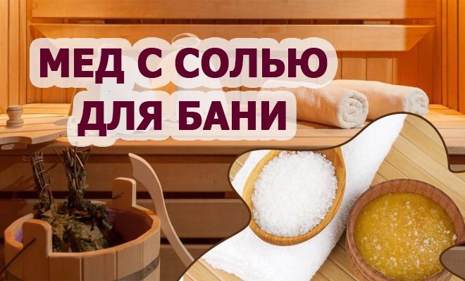 Мед в бане и сауне: как использовать, какой выбрать