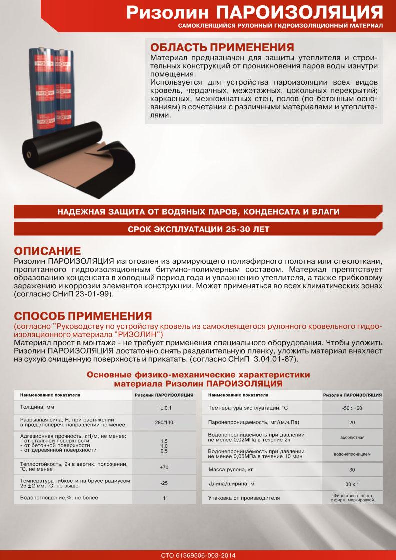 Фольгированная пароизоляция: специфика использования пленки с фольгой