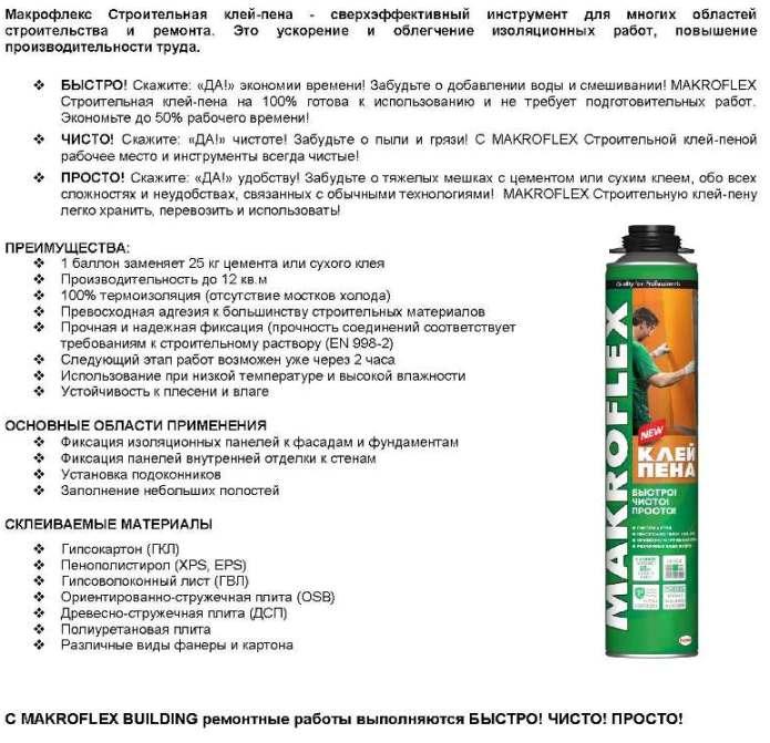 Зимняя монтажная пена : морозостойкая пена для наружных работ по установке окон, температура применения, технические характеристики