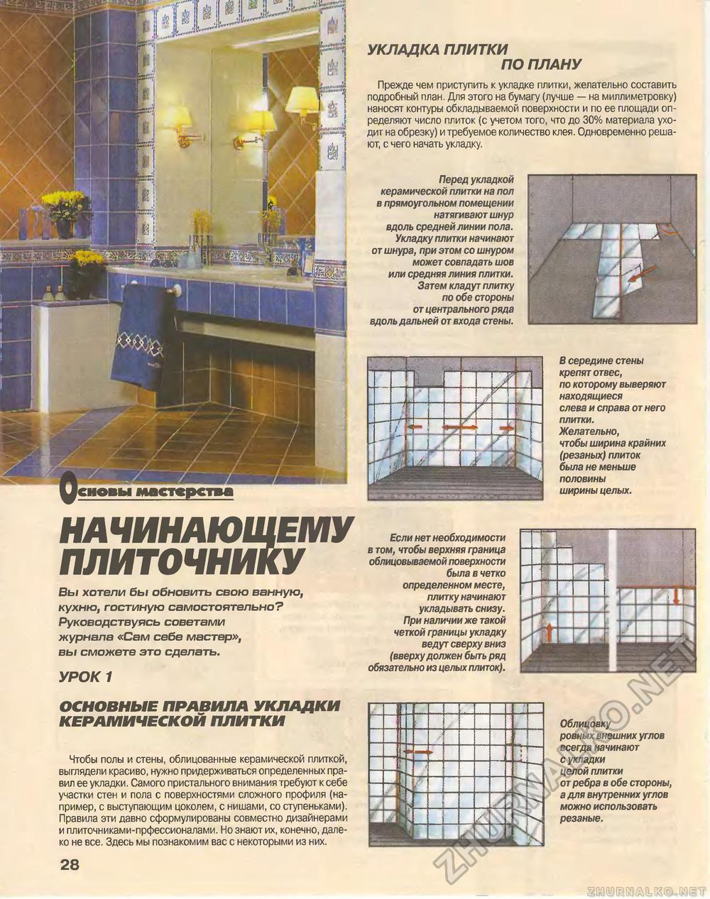 Характеристика напольной керамической плитки: плюсы, характеристики, цена