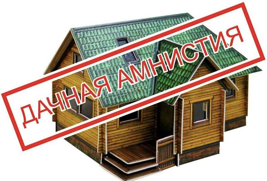 Как зарегистрировать дачный дом на участке, чтобы избежать его сноса – инструкция