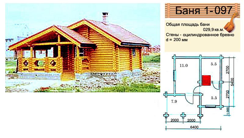 Проект бани