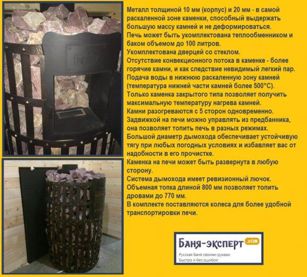 Тройка печь для русской бани 06м2