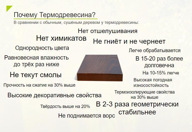 Термодревесина: что это такое, преимущества термодерева