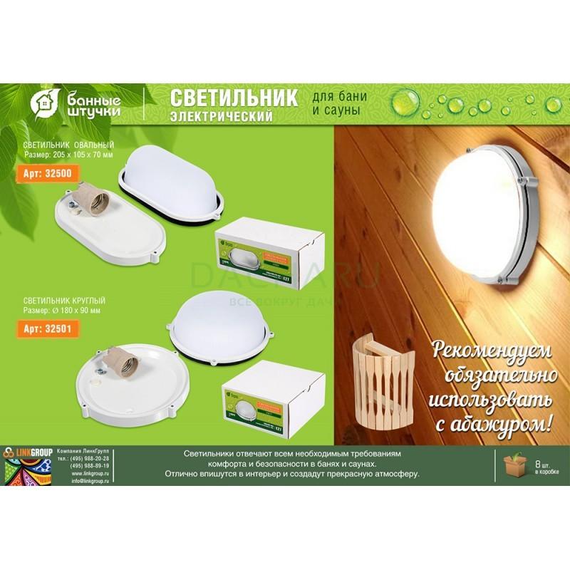 Влагозащищенные светильники для бани