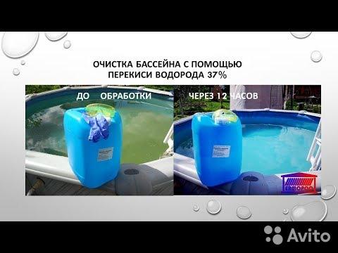 Пошаговая инструкция очистки бассейна перекисью водорода