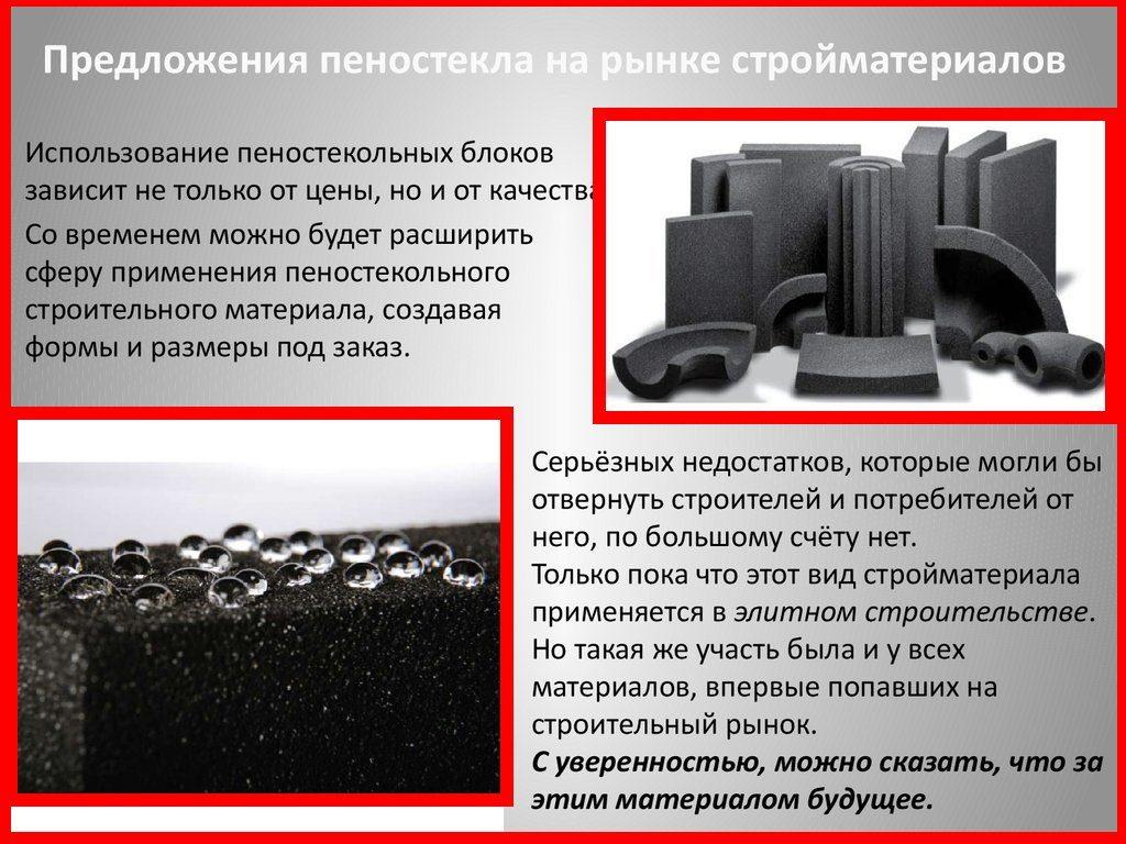Пеностекло (вспененное стекло) - характеристики, применение, недостатки