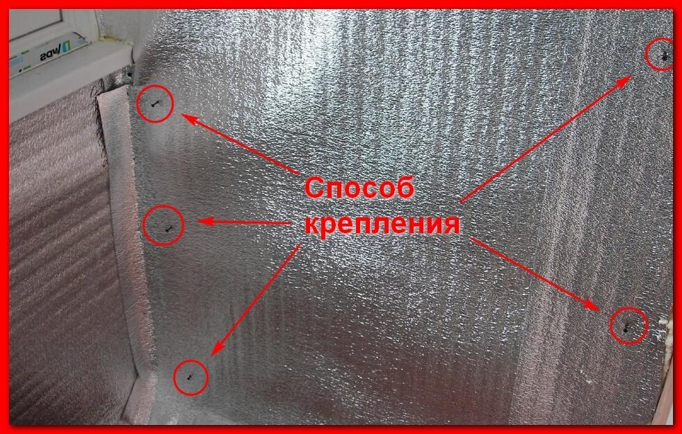 Как выбрать клей для фольгированного пенофола к бетону (изолона, вспененного полиэтилена)
