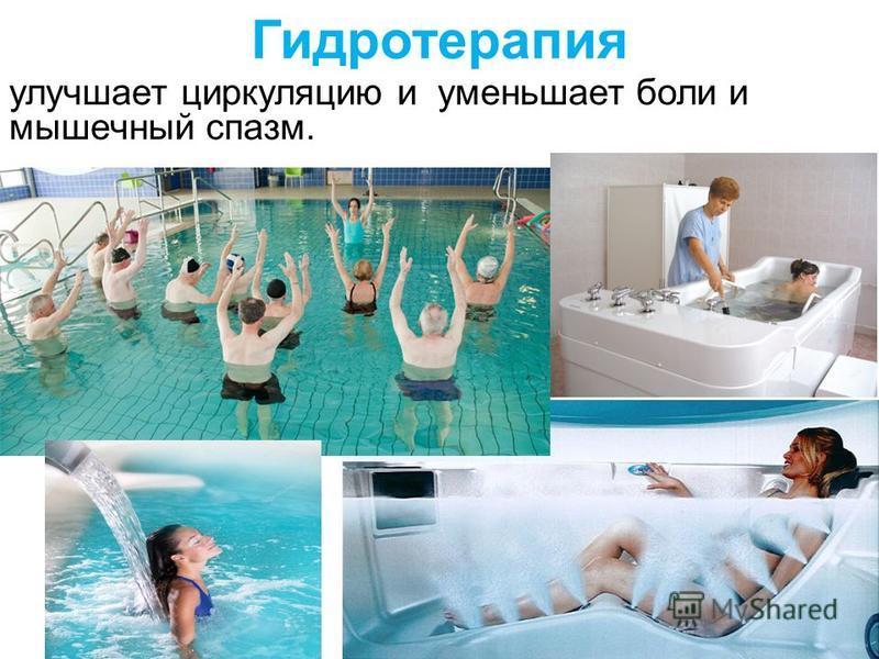 Гидромассаж: показания, противопоказания и воздействие воды на тело