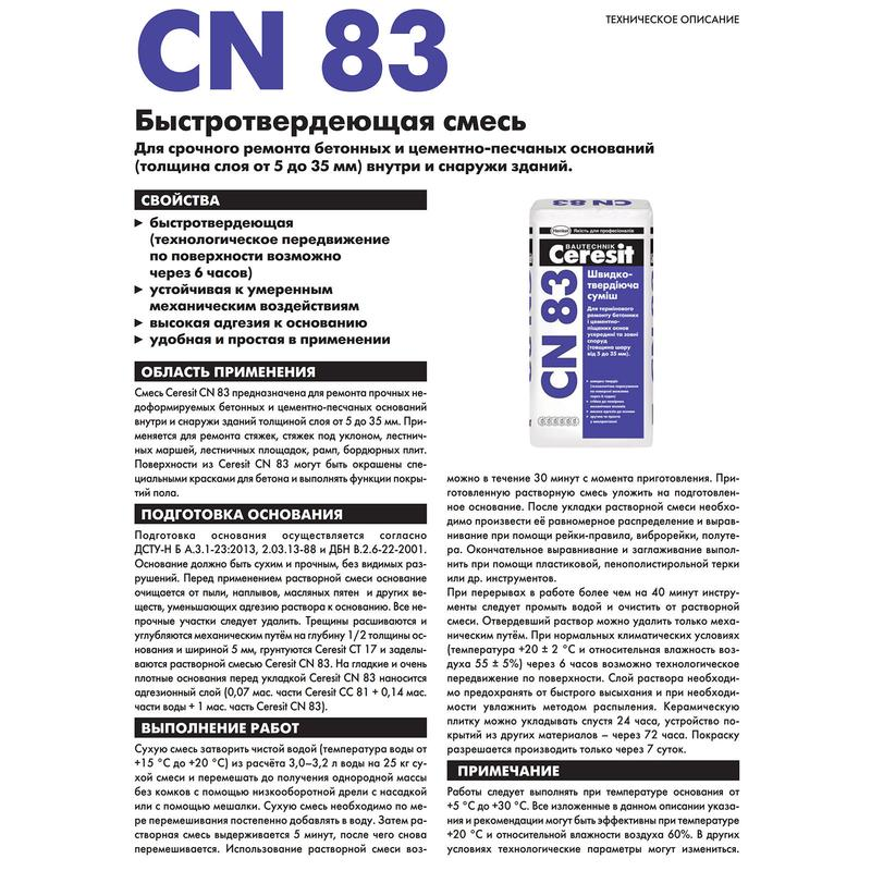 Расход и технические характеристики фасадной штукатурки церезит (ceresit)