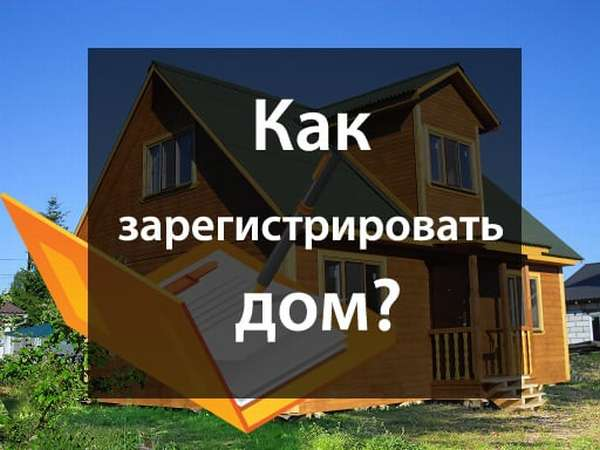 Оформляем дом, построенный на участке ижс, в собственность
