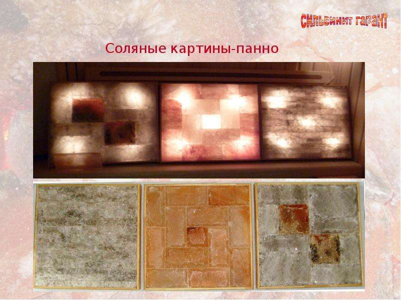 Гималайская соль - польза и вред, целебные свойства светильников, плитки и пищевого продукта