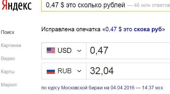 Сколько стоит 10 бани в рублях