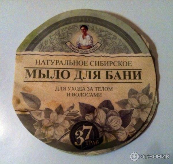Мыло для бани черное: отзывы, состав. черное мыло бабушки агафьи