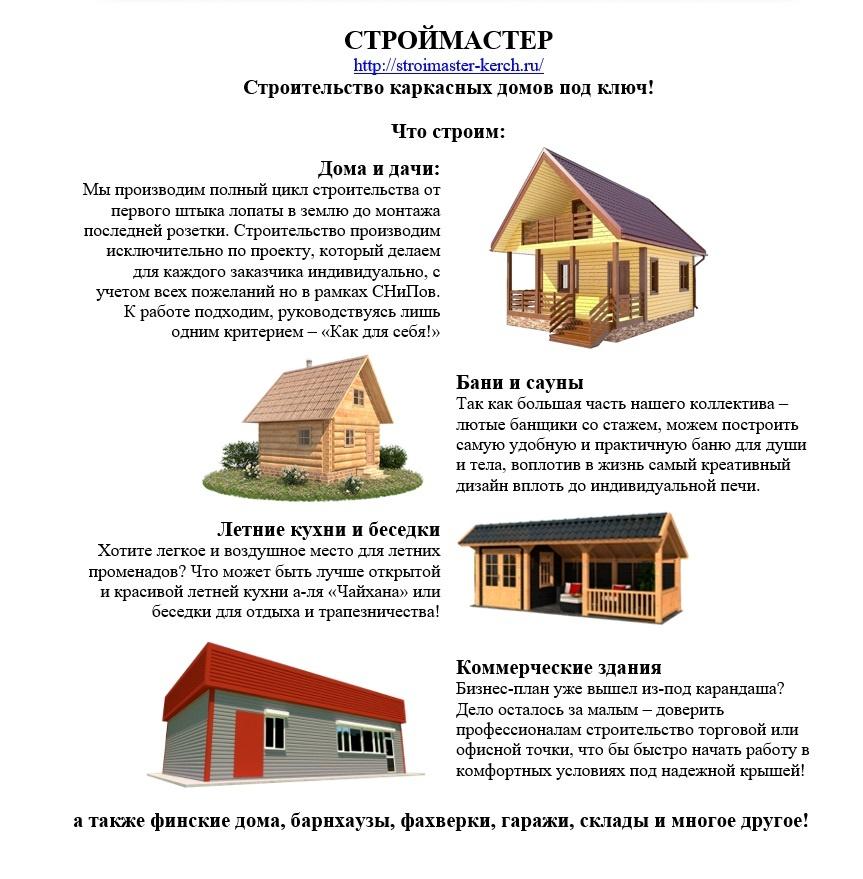Главные ошибки, которые существуют при строительстве частного дома? советы и как не допусить +видео
