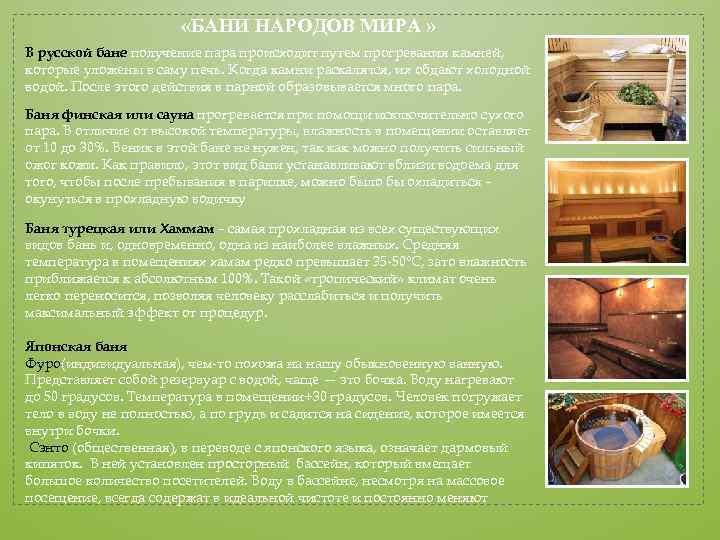В чём основные отличия сауны от бани. что тебе ближе?
