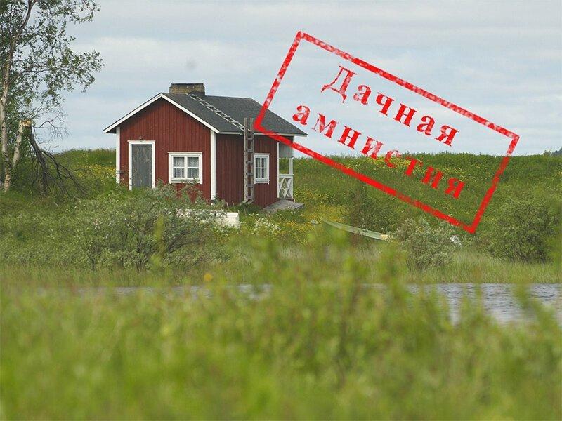 Штраф за незарегистрированный дом на дачном участке