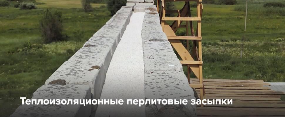 Перлит как утеплитель купить выгодной цене за м3 в челябинске