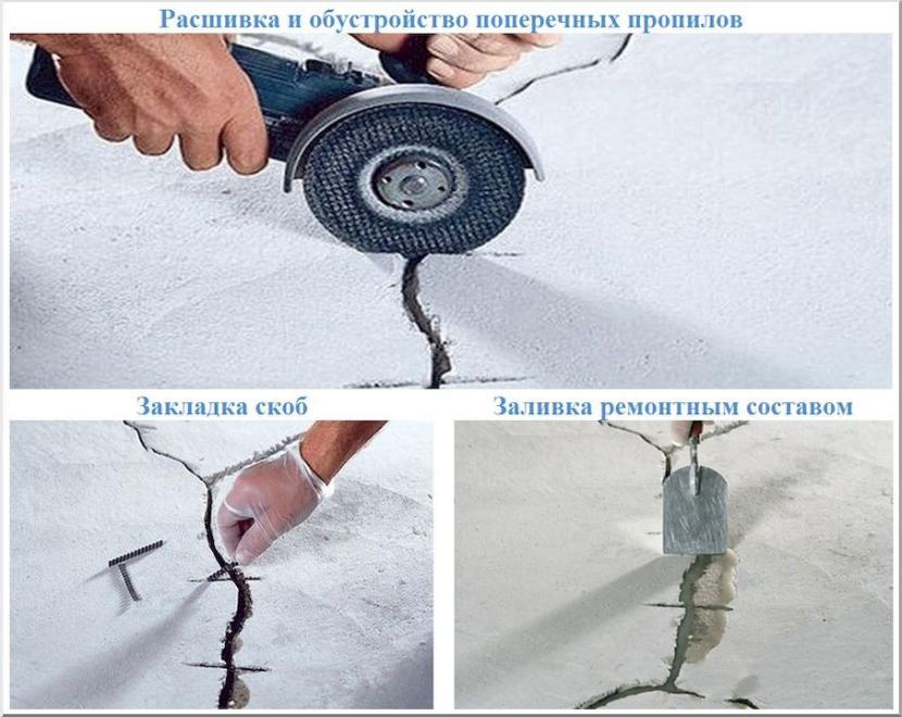 Трещины в стяжке пола что делать: заделка и ремонт своими руками