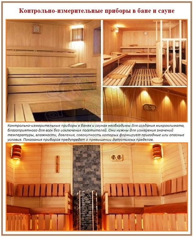 Какая температура должна быть в бане: оптимальная температура воздуха и влажность в русской парной, распределение | клуб любителей бань