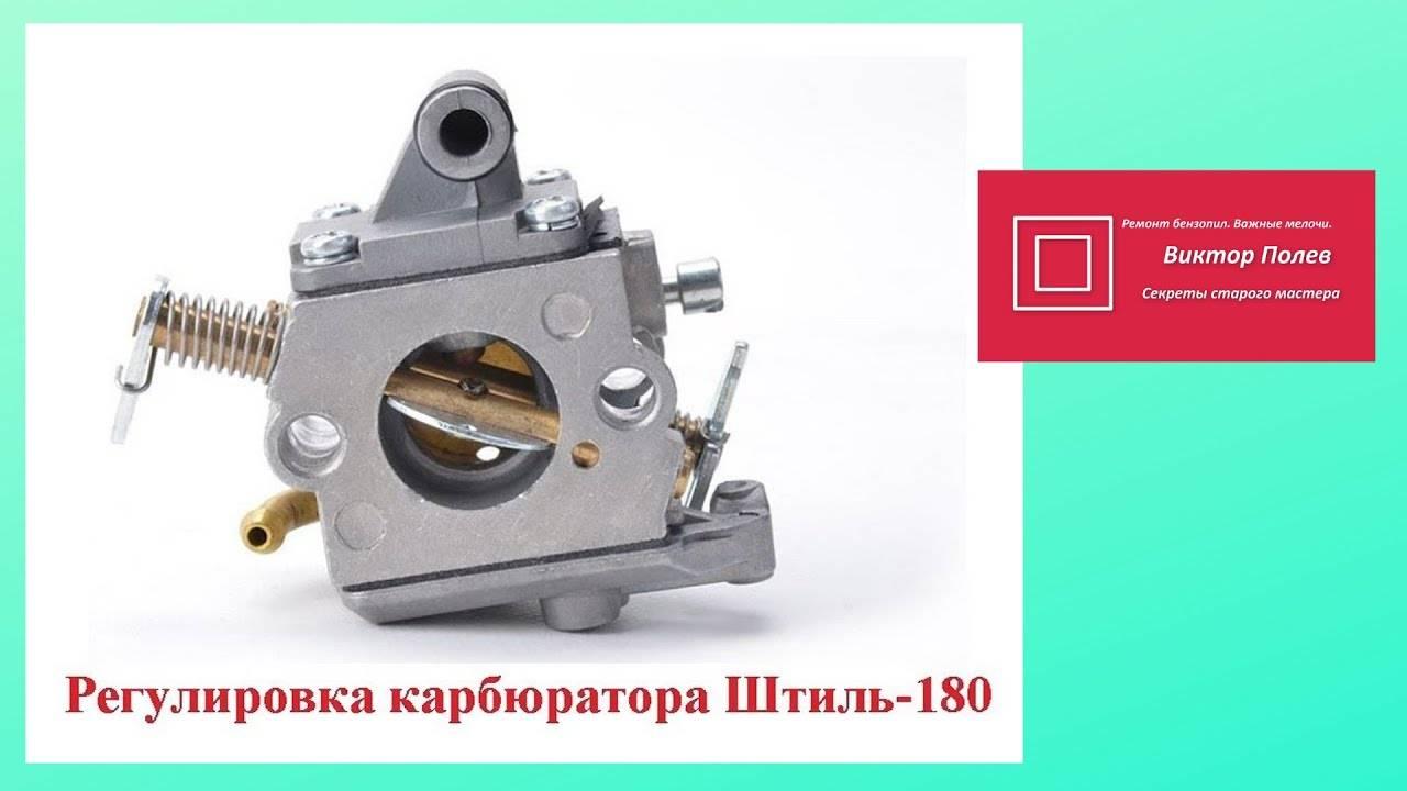 Настройка и регулировка карбюратора бензопилы + сборка/разборка