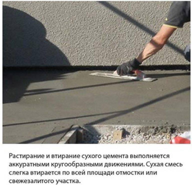 Как зажелезнить бетон: виды составов, сухой и мокрый способы