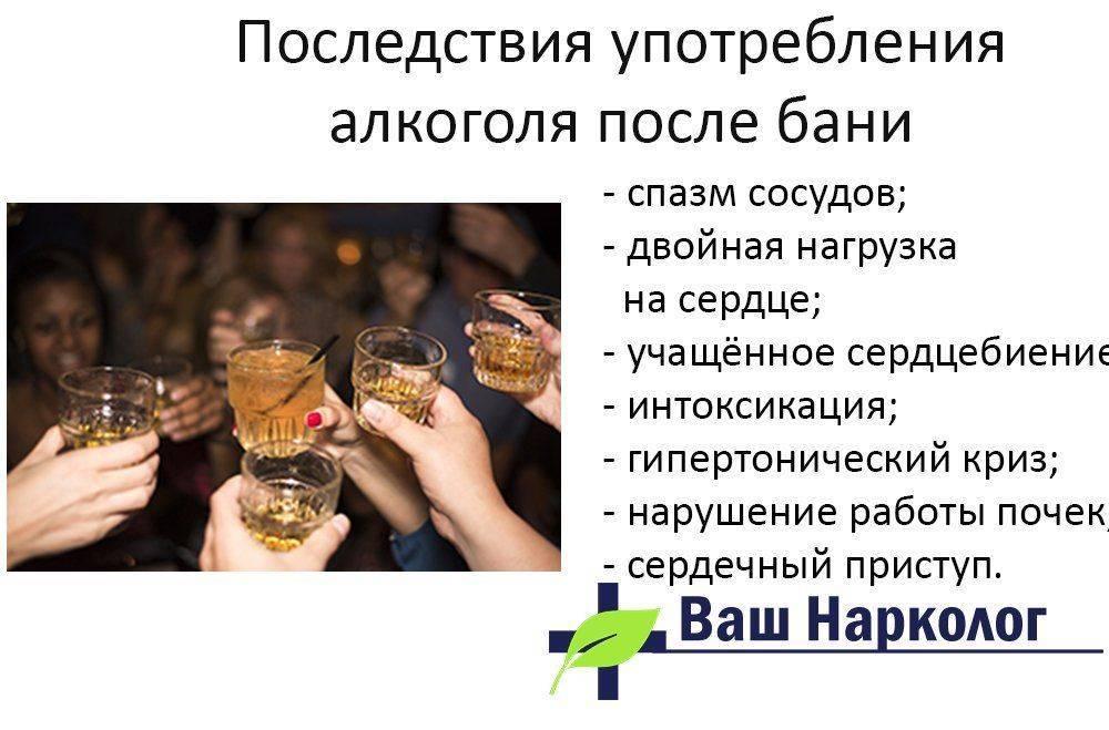 Алкоголь и баня: можно ли пить пиво в сауне, какими последствиями это грозит?