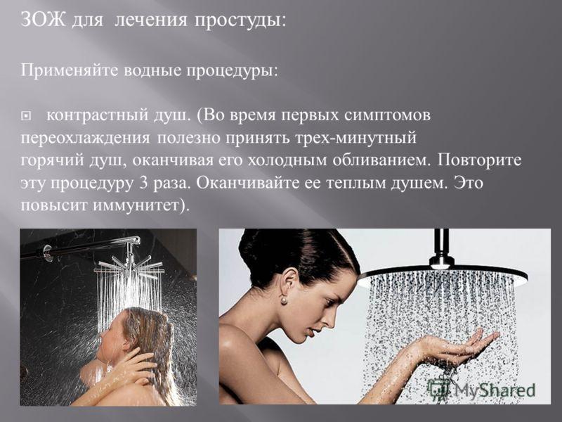 Контрастный душ — польза, как правильно принимать