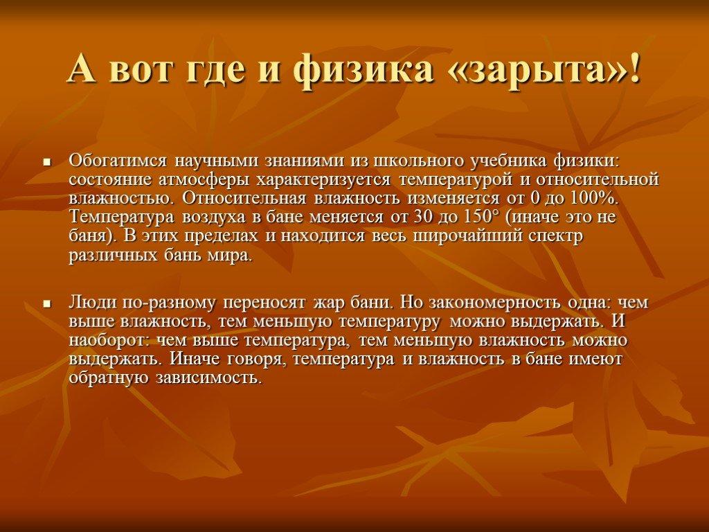 Устройство парной русской бани