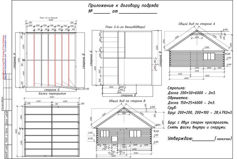 Расчет бруса на баню калькулятор онлайн. предварительный расчёт материалов для строительства дома из бруса