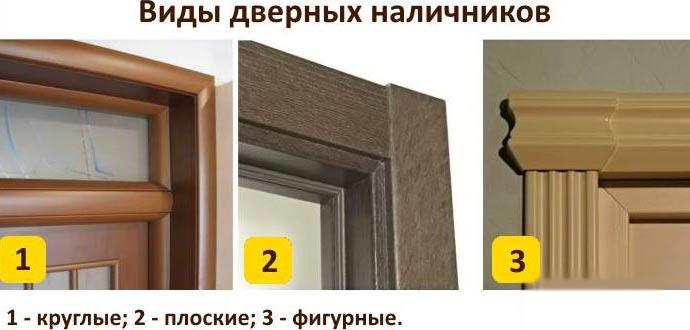 Способы крепления наличников на межкомнатные двери