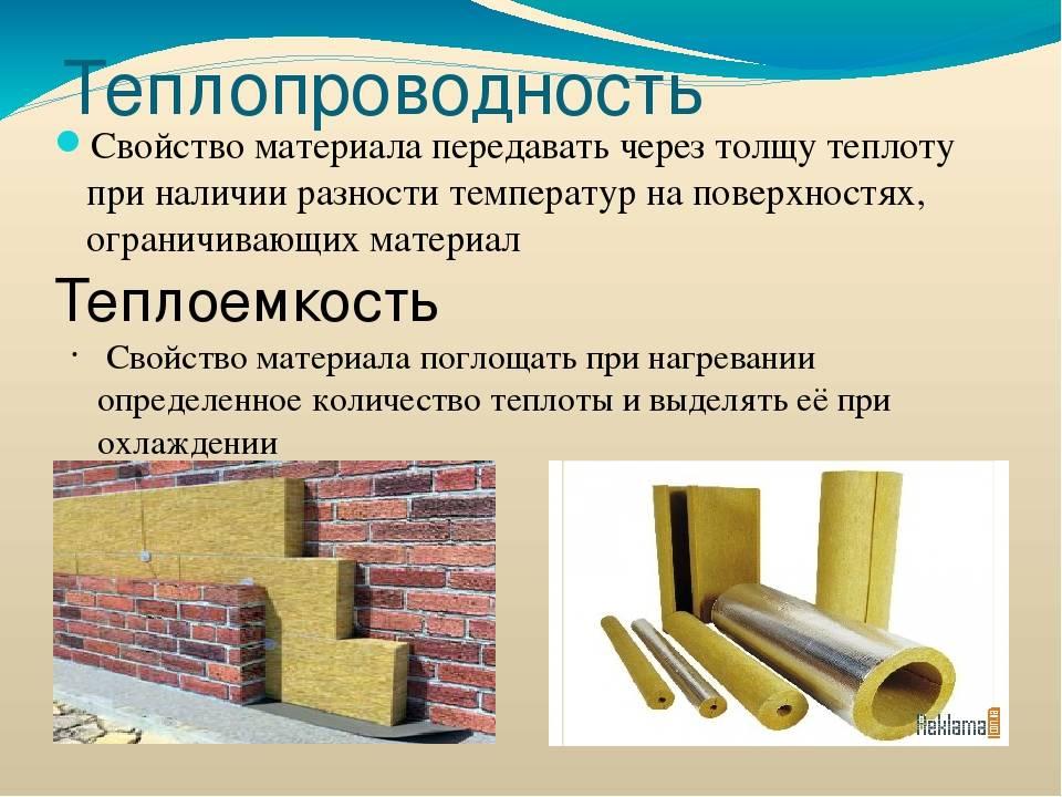 Делаем утепление кирпичной бани. почему важнее изнутри, как утеплить стены из кирпича
