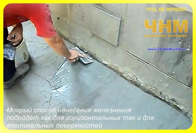 Железнение бетона: что это такое и как сделать своими руками