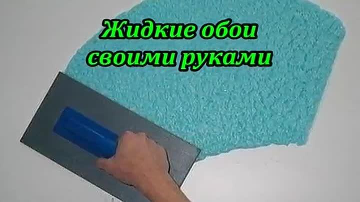 Интерьер мастер-класс папье-маше рисование и живопись жидкие обои своими руками мк бумага гипс цемент клей краска