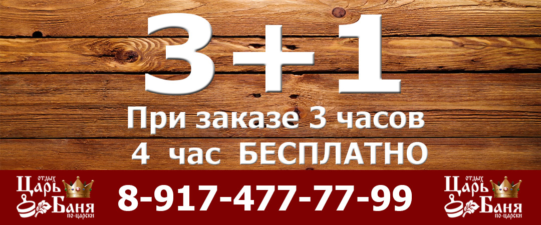 Все бани и сауны москвы – адреса, цены, отзывы