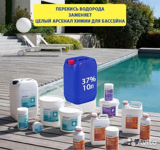 Перекись водорода для бассейна: дозировка и инструкция по применению